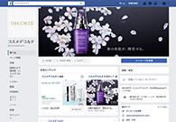 Facebook:COSME DECORTE